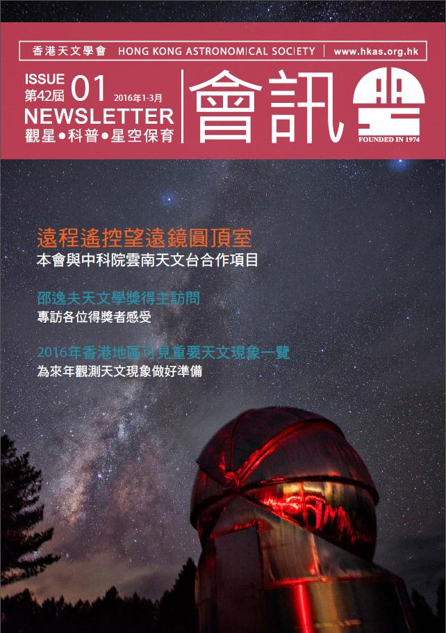 第四十二期第一屆會訊封面