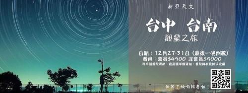 台中台南觀星之旅