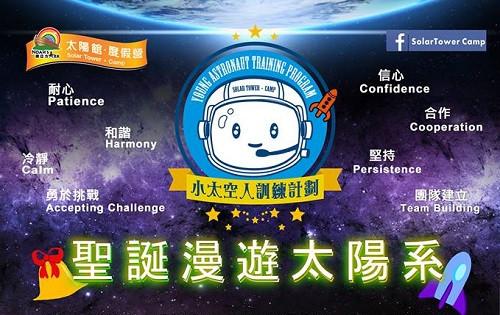 小太空人訓練營 – 聖誕漫遊太陽系(兩日一夜營)