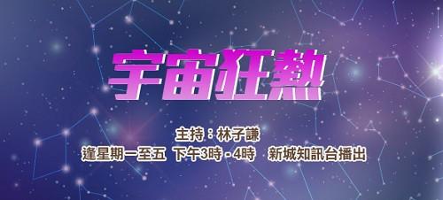 【重溫】宇宙狂熱:中國探月工程(重播)