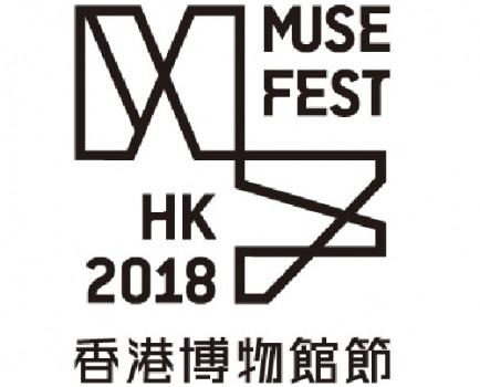 香港博物館節:球幕節目- 瑪雅古天文