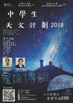 中學生天文計劃- 天文營