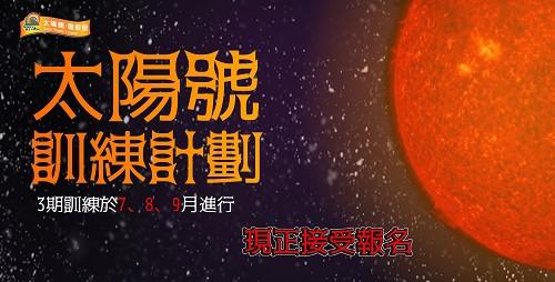 太陽號計劃- 太空應用科學訓練營會