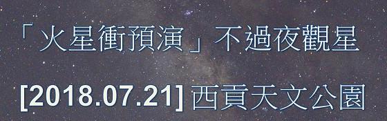 不過夜觀星:火星衝預演