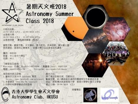 暑期天文班2018(觀星營)