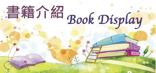 兒童書籍介紹:閃閃星