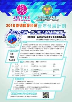 善德關愛科研:北京、西安航天科技發展考察團(研習成果匯報)