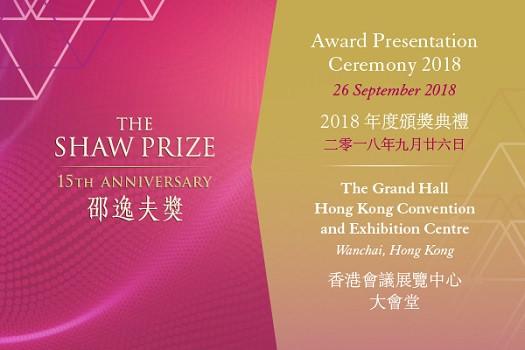 2018年度邵逸夫獎頒獎禮(剪輯錄播)