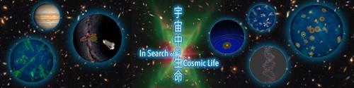 天象節目《宇宙中的生命》(最後兩天放映)