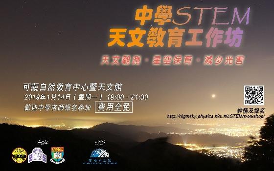 中學STEM天文教育工作坊