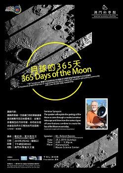 點亮星辰- 月球的365天