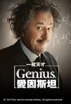 一代天才 : 愛因斯坦.3