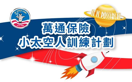 美國萬通小太空人訓練計劃- 全能小太空人訓練營