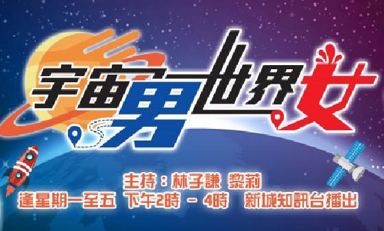 【重溫】宇宙男世界女:日本天文台