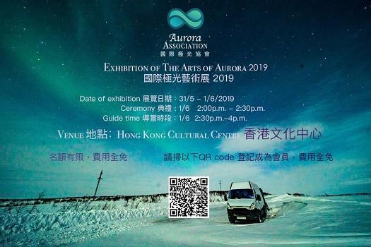 國際極光藝術展
