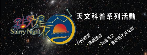 點亮星辰- 去台中看日環食吧!清境觀星旅行與2020日環食攻略