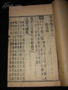 2795年前今日中國史籍記載第一次日食