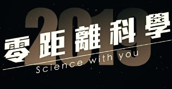 零距離科學:霍金的忠告- 尋找新家園1(重播)
