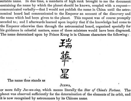 145年前中國本土發現首顆小行星