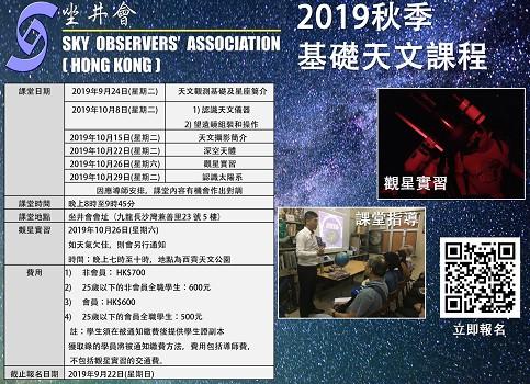 基礎天文課程.2(理論)