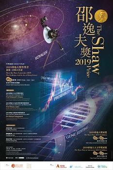 邵逸夫獎2019(天文學獎特輯 重播)