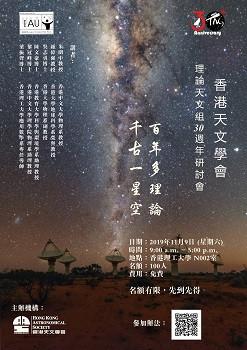 香港天文學會理論天文組30週年研討會